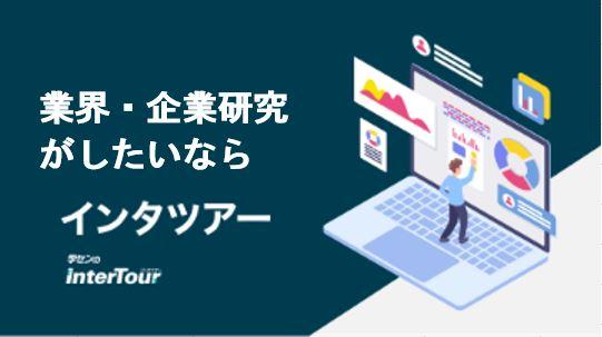 業界研究×インタビュー
