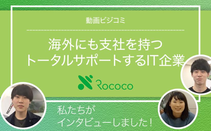 海外にも支社を持つトータルサポートするIT企業―ロココ【動画ビジコミ】―2月訪問