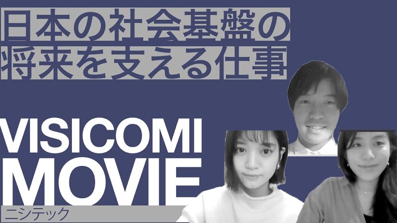 日本の社会基盤の将来を支える仕事―ニシテック【動画ビジコミ】―2月訪問