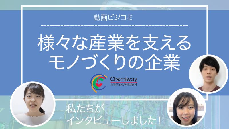 様々な産業を支えるモノづくりの企業―丸善石油化学【動画ビジコミ】―8月訪問