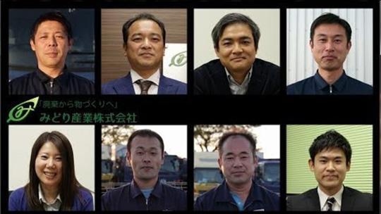 社員募集 環境リサイクル企業の仕事―みどり産業株式会社【企業動画】