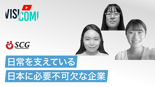 日常を支えている日本に必要不可欠な企業―綜合キャリアグループ【動画ビジコミ】―8月訪問