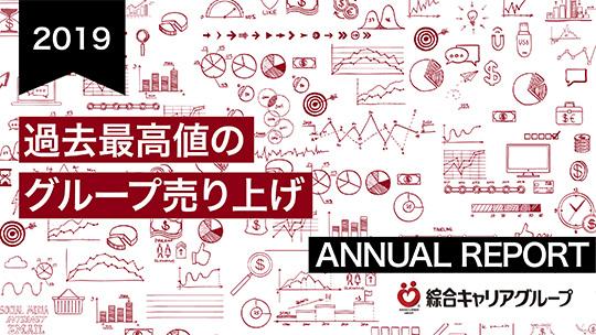 綜合キャリアグループアニュアルレポート2019