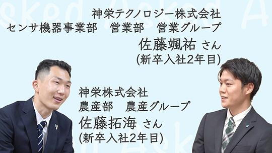 社員インタビュー~同期編~-神栄株式会社【企業動画】